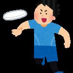 【スポーツ体験談】フリスビーがあれば多人数で遊べる!アルティメット!!